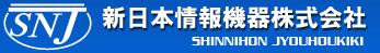 新日本情報機器株式会社
